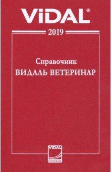 Справочник Видаль Ветеринар 2019. Лекарственные средства для ветеринарного применения в России