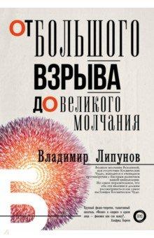 От Большого Взрыва до Великого Молчания - Владимир Липунов