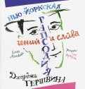 Елена Матвеева - НьюЙоркская рапсодия. Гений и слава Джорджа Гершвина обложка книги
