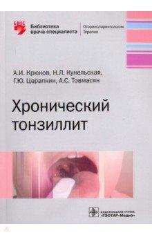 Хронический тонзиллит - Крюков, Кунельская, Царапкин