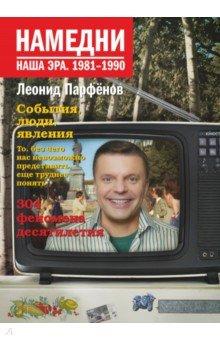 Намедни. Наша эра. 1981-1990 - Леонид Парфенов