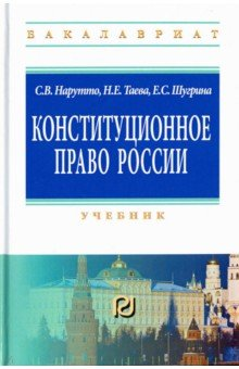 Конституционное право России. Учебник - Нарутто, Таева, Шугрина