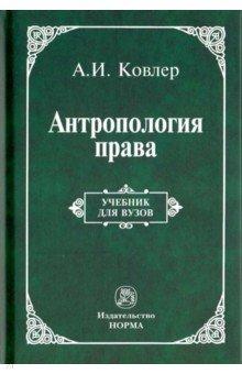 Антропология права - Анатолий Ковлер