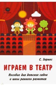 Играем в театр. Пособие для детских садов и школ раннего развития - Светлана Зернес
