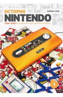 История Nintendo. 1889-1980. От игральных карт до Game & Watch - Исао, Горж, Фоскяул