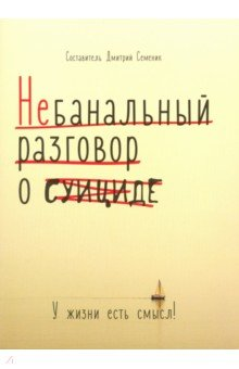 Небанальный разговор о суициде - Дмитрий Семеник