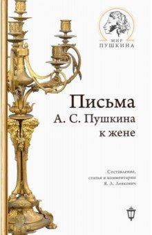 Письма А.С. Пушкина к жене