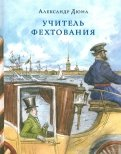 Александр Дюма - Учитель фехтования обложка книги