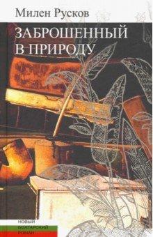 Заброшенный в природу - Милен Русков