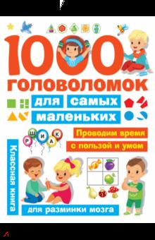 1000 головоломок для самых маленьких - Валентина Дмитриева