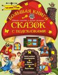 Большая книга сказок с подсказками. 1-3 лет обложка книги