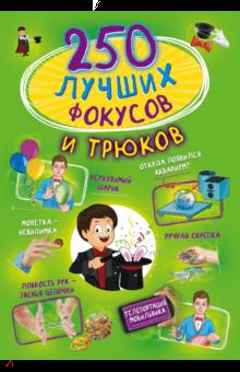 250 лучших фокусов и трюков - Виктория Ригарович