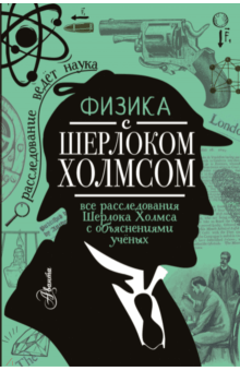 Елена Ермакова - Физика с Шерлоком Холмсом