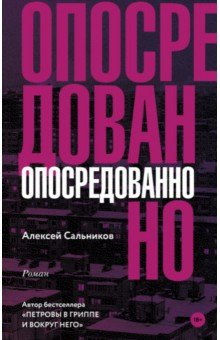 Опосредованно - Алексей Сальников