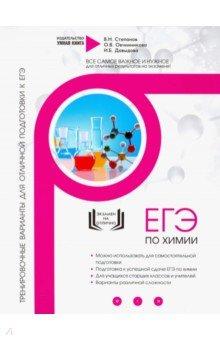Химия. Тренировочные варианты для отличной подготовки к ЕГЭ - Давыдова, Овчинникова, Степанов