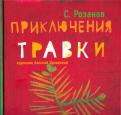 Сергей Розанов - Приключения Травки обложка книги