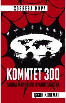 Комитет 300. Тайны мирового правительства - Джон Колеман