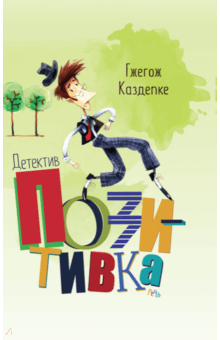 Гжегож Каздепке - Детектив Позитивка