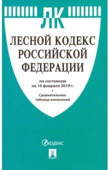 Лесной кодекс Российской Федерации по состоянию на 10.02.19 г.