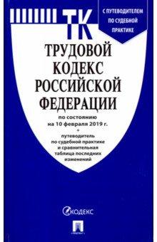 Трудовой кодекс РФ на 10.02.19