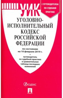 Уголовно-исполнительный кодекс РФ по состоянию на 10.02.2019