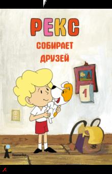 Барская, Глоговский - Рекс собирает друзей