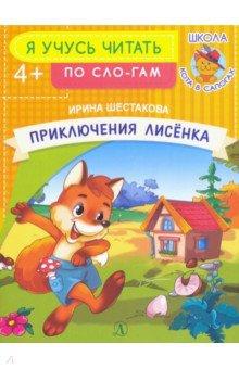 Приключения лисенка - Ирина Шестакова