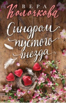 Синдром пустого гнезда - Вера Колочкова