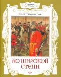 Олег Тихомиров - Страницы истории. Во широкой степи обложка книги