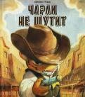 Квентин Гребан - Чарли не шутит обложка книги
