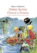 Марьятта Куренниеми - Новые друзья Оннели и Аннели обложка книги