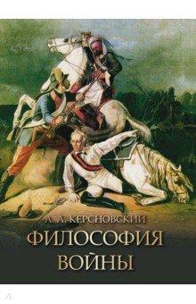 Философия войны - Антон Керсновский