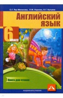 Английский язык. 6 класс. Книга для чтения - Тер-Минасова, Узунова, Кутьина