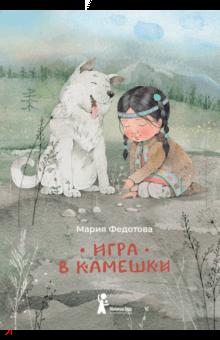 Мария Федотова - Игра в камешки