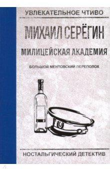 Большой ментовской переполох - Михаил Серегин