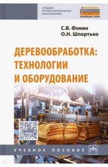 Деревообработка: технологии и оборудование. Учебное пособие - Фокин, Шпортько