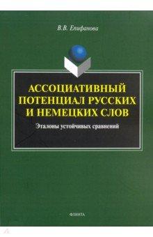 Ассоциативный потенциал русских и немецких слов - Валентина Епифанова