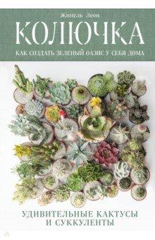 Колючка. Как создать зеленый оазис у себя дома. Удивительные кактусы и суккуленты - Леон Жинель