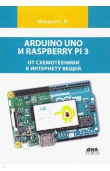 Arduino Uno и Raspberry Pi 3. От схемотехники к интернету вещей - Сергей Макаров