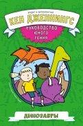 Кен Дженнингс - Динозавры обложка книги