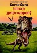 Мари Стайн - Какой была эпоха динозавров? обложка книги