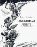 Виктор Астафьев - Звездопад обложка книги