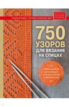 книга 750 узоров для вязания на спицах уникальная коллекция для