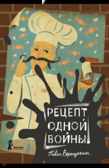 Павел Верещагин - Рецепт одной войны