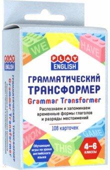 Грамматический трансформер. Распознаем и запоминаем временные формы глаголов и разряды местоимений - П. Степичев