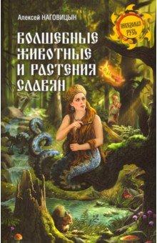 Волшебные животные и растения славян - Алексей Наговицын
