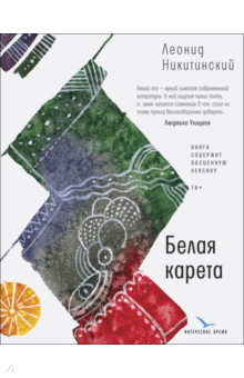 Леонид Никитинский - Белая карета