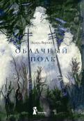 Эдуард Веркин - Облачный полк обложка книги