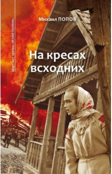 Михаил Попов - Избранное. В 2-х томах. Том 1. На кресах всходних