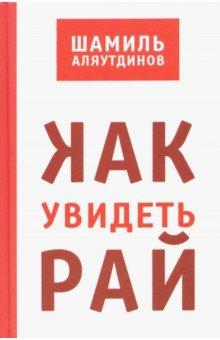 Как увидеть Рай? - Шамиль Аляутдинов